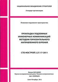 Актуализация СТО НОСТРОЙ 2.27.17-2011