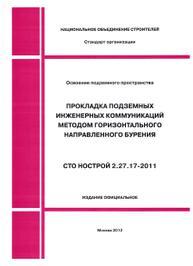 Актуализация Стандарта СТО НОСТРОЙ 2.27.17-2011: сбор предложений продлен