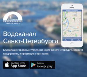 Мобильное приложение от Водоканала Питера