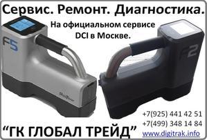 Бесплатная диагностика оборудования компанией «ГЛОБАЛ ТРЕЙД».