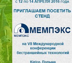 7-ая международная конференция NO-DIG POLAND-2016