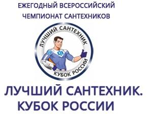 Начался 2-й этап чемпионата «Лучший сантехник. Кубок России»