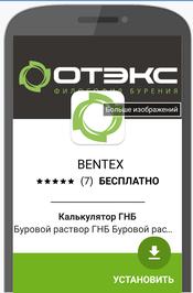 Калькулятор бурового раствора BENTEX