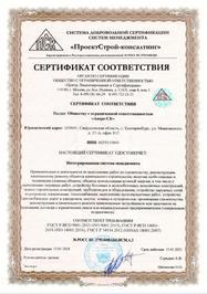 """Сертификат соответствия ООО """"Аверс-СК"""""""