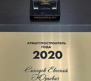 Арматуростроитель года-2020
